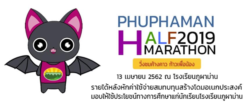 หนองกระทิง–บ่อแฮ้วฮาล์ฟมาราธอน ครั้งที่ 10 : jimrunning net